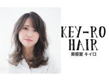 キイロヘアー(KEY-RO HAIR)の雰囲気(ボタニカル成分配合カラーが大人気)