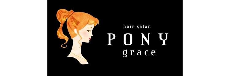 ポニーグレース(PONY grace)のサロンヘッダー