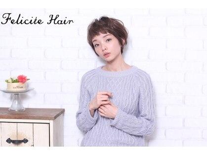 フェリシテ ヘアー(felicite hair)の写真