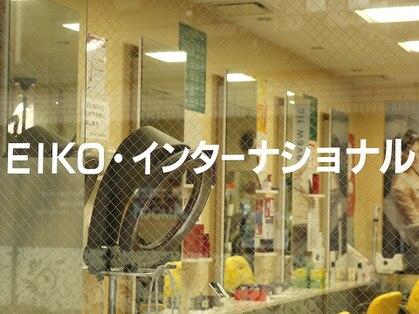 エイコ インターナショナル(EIKO)の写真