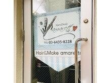 ヘアーアンドメイクアマレット(Hair&Make amaretto)の雰囲気(入り口はこちらから二階へお上り下さい★(本館ではなく別館です))