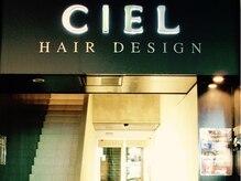 シエル ヘアデザイン 松戸(CIEL HAIR DESIGN)の雰囲気(松戸駅西口から徒歩2分、デザイナーズビルの2Fがお店です。)