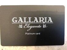 GALLARIA Elegante 植田店のこだわり