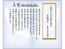 美髪縮毛矯正アンド美髪SPA チチカカ(chi chi ka ka)の雰囲気(美髪chichikaka縮毛矯正のお約束、扱いやすくなるは当然♪)