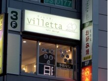 ヴィレッタ(villetta)の雰囲気(鴨居駅より徒歩1分!駅を出たらこの看板が見えます♪)