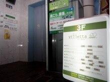 ヴィレッタ(villetta)の雰囲気(エレベーター前に看板が出ているので3階へ☆)