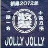 ジョリージョリー(JOLLY JOLLY)のお店ロゴ