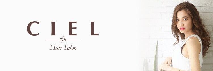 シエル ヘアーサロン(CIEL Hair Salon)のサロンヘッダー