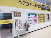 ココデカラー 見附店(COCO de COLOR)