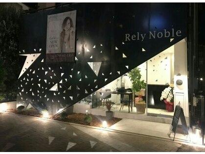 レリーノーブル(Rely Noble)の写真