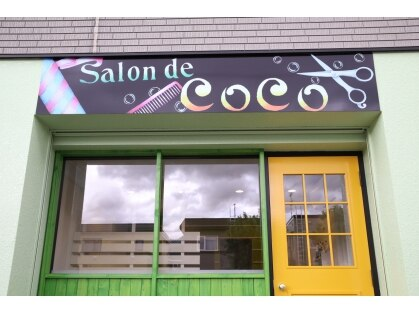 サロンドココ (Salon de CoCo)の写真