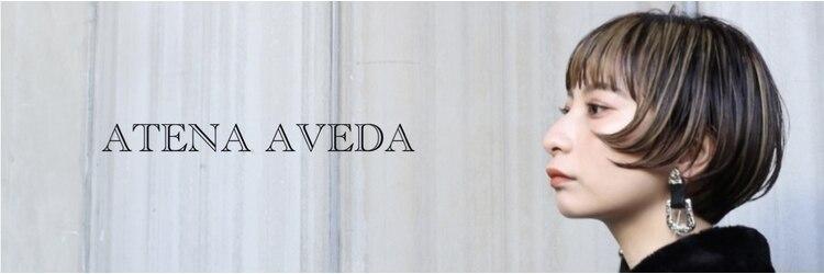 アテナアヴェダ(ATENA AVEDA)のサロンヘッダー