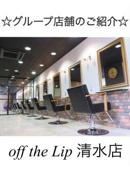 オフザリップヘアー(off the Lip hair)清水区 park