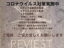 レヴィスト 吉祥寺(REVIEST by twowish)の雰囲気(引き続きコロナウイルス対策実施中です。詳細はTELにて)