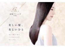 当店の大人気メニュー<美髪エステ>夢のようなまとまりあるサラ艶髪をご体感してください