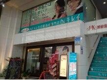 キレイ 姫路店の雰囲気(イーグレ姫路目の前、2Fがサロン!アーケード内で雨の日もOK)