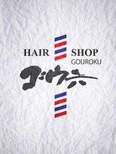 HAIR SHOP ゴウ六合六 秀樹