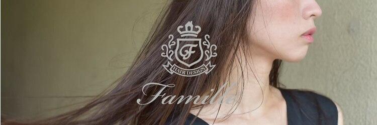ファミーユ(Famille)のサロンヘッダー