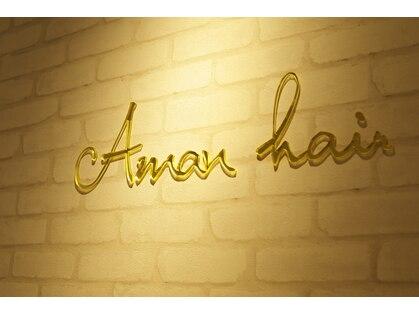 吉祥寺 アマンヘアー(Aman hair)の写真
