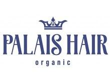 パレスヘアーオーガニック(Palace Hair Organic)