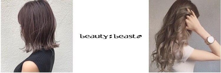 ビューティービースト 平尾店(beauty:beast)のサロンヘッダー