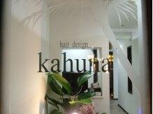 ヘアーデザイン カフナ 弘明寺店(hair design kahuna)の雰囲気(ハワイアンサロン☆ゆったりとした時間をお過ごしください)