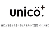 ■□unico.+へのお客様からのご質問 Q&A■□
