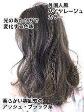 ヘアースタジオ アール(Hair Studio R)大人気★外国人風バイヤレージュカラー