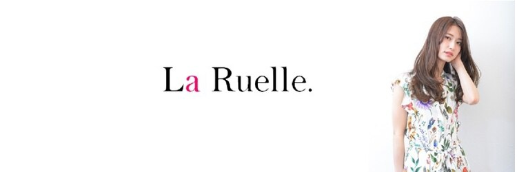 ラ リュエル(La Ruelle)のサロンヘッダー