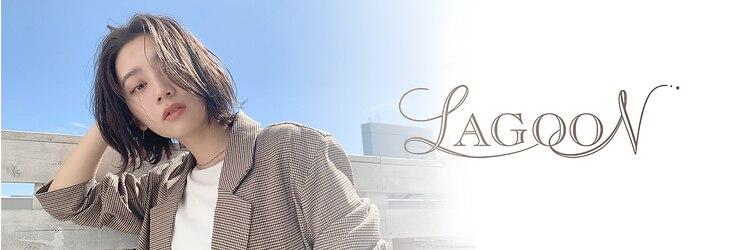 ラグーン(LAGOON)のサロンヘッダー