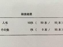 デュオ ヘアー エクステンションズ 渋谷店(DuO hair Extentions)の雰囲気(民間の科学捜査研究所から定期的に人毛100%検査結果頂いてます)