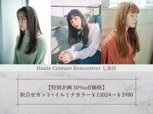 オートクチュール ランコントレ 七条店(Haute Couture Rencontrer)