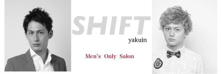 シフト メンズ オンリー サロン 薬院店(SHIFT Men's only salon)のサロンヘッダー