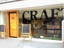 ヘアーデザイン クラフト(hair design Craft by floor)の雰囲気(大きなCRAFTの文字が特徴です♪)