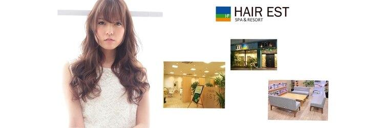 ヘア エスト 古賀店(HAIR EST)のサロンヘッダー