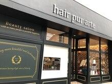 ヘア ピュール アルテ(hair pur arte)の雰囲気(ヨーロッパ風のおしゃれな外観でおもてなし♪【松江】)