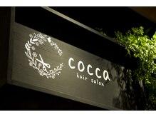 美容室 コッカ(cocca)
