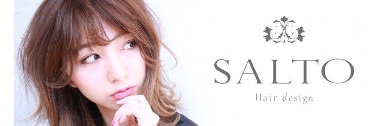 サルト(SALTO)のサロンヘッダー