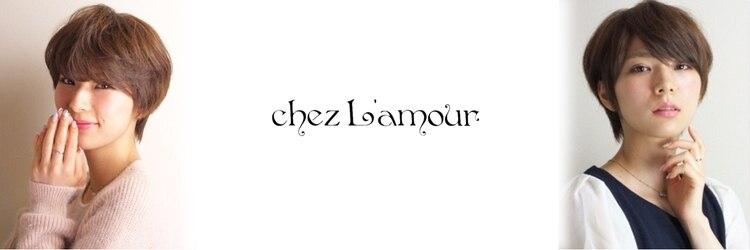 シェラムール(chez L'amour)のサロンヘッダー