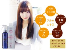 【フルボ酸メニュー☆サプリチャージシステム】 ヘアスタイルを変えても、健康的な美しい髪であり続ける♪