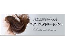 ジェネラルヘアー(general hair)の雰囲気(愛知県で1%しか取り扱えないトリートメント!圧倒的なツヤ感!!)