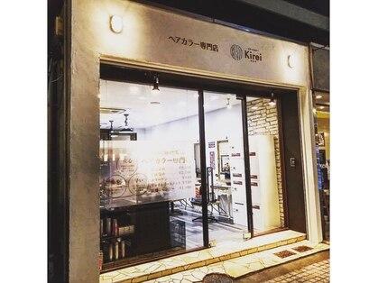 スマートカラーキレイ 阪急岡本駅前店(Kirei)の写真