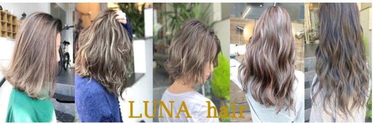 ルーナヘアー(LUNA hair)のサロンヘッダー