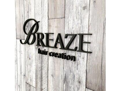 ブリーズ(BREAZE)
