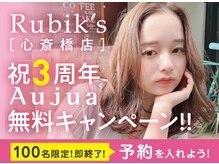 ルービック 心斎橋(Rubik's)