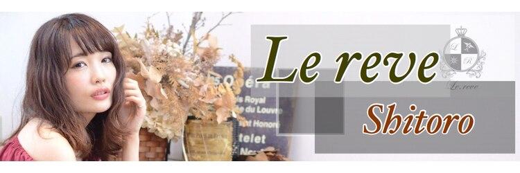 ルレーヴ 志都呂店(Le reve)のサロンヘッダー