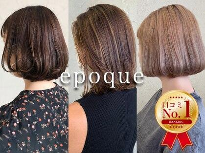 ヘアーエポック(hair epoque)の写真