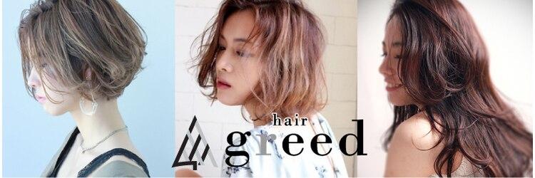 グリードヘアー(greed hair)のサロンヘッダー