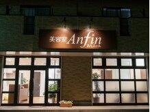 アンフィン(Anfin)