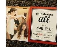 hair design allのスタッフ紹介